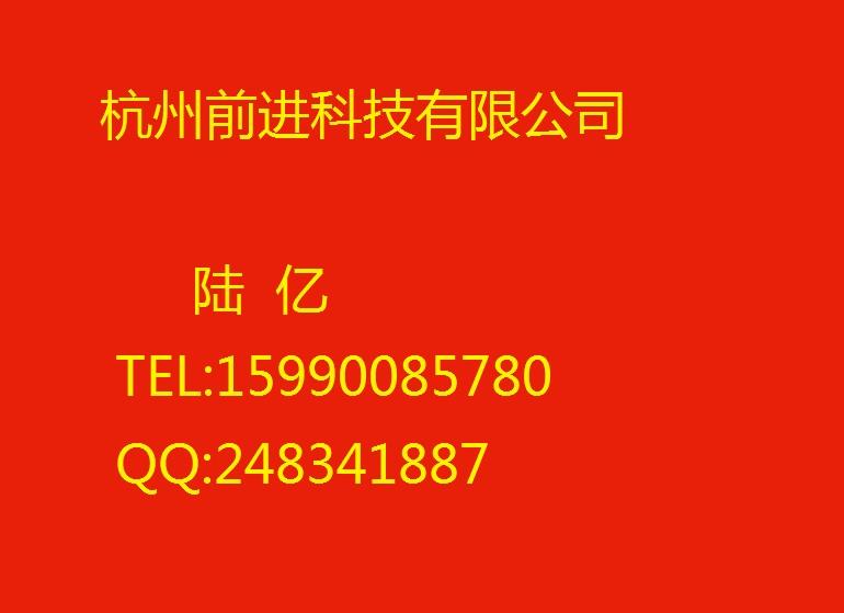 杭州前进厂家直销金光红C