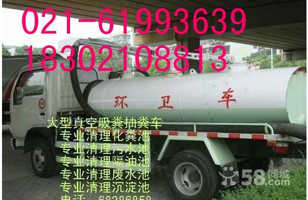 上海奉贤区抽粪公司——苏州相城区抽粪分公司(有意者请来电咨询)