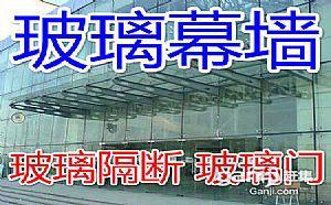 玻璃幕墙维修、玻璃幕墙更换