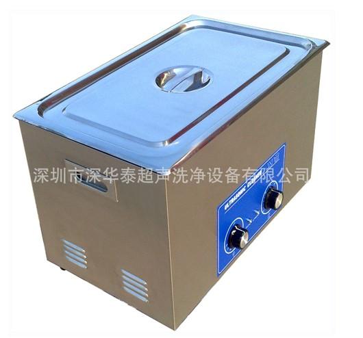 供应深华泰超声波清洁机器ps-100 五金零件汽车发动机清洗设备