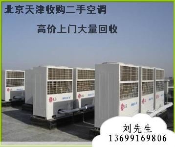 北京收购酒店家具 各种空调回收 丰台收后厨设备