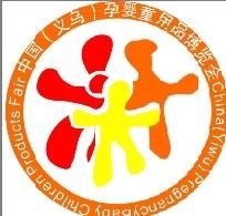 2014中国义乌童装童鞋童袜展览会|童装|童鞋|童袜展|童装厂家
