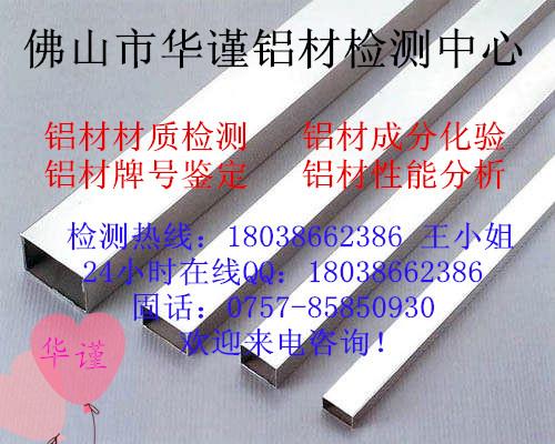 贵港专业铝合金成分化验牌号鉴定