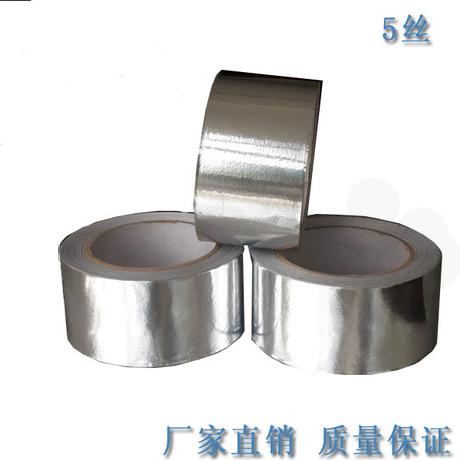 防水防火 铝箔玻纤布胶带 耐高温玻纤布铝箔胶带 包棉包管耐