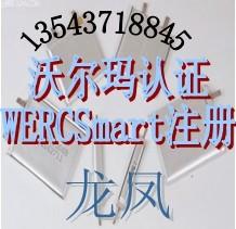 手机电池WERCS注册,3周完成找华检龙凤