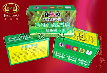 会销保健品托玛琳香皂美容养颜夏季热卖批发会销保健品