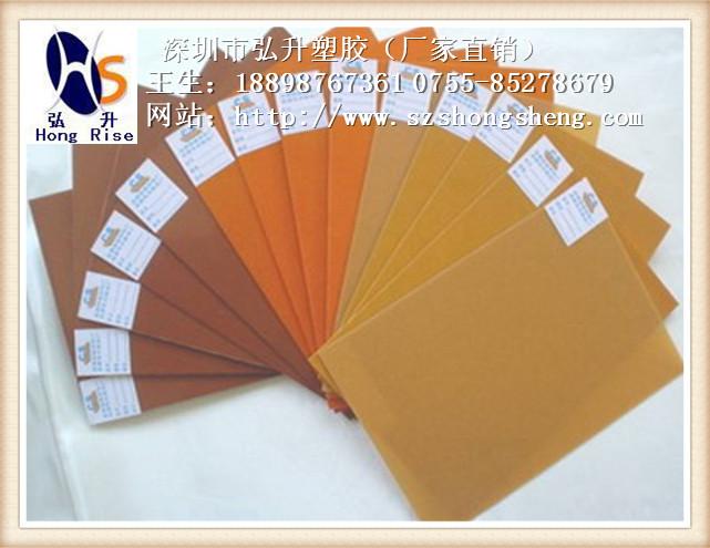 供应进口绝缘板,黄色冷冲板,批发价格,台湾冷冲板