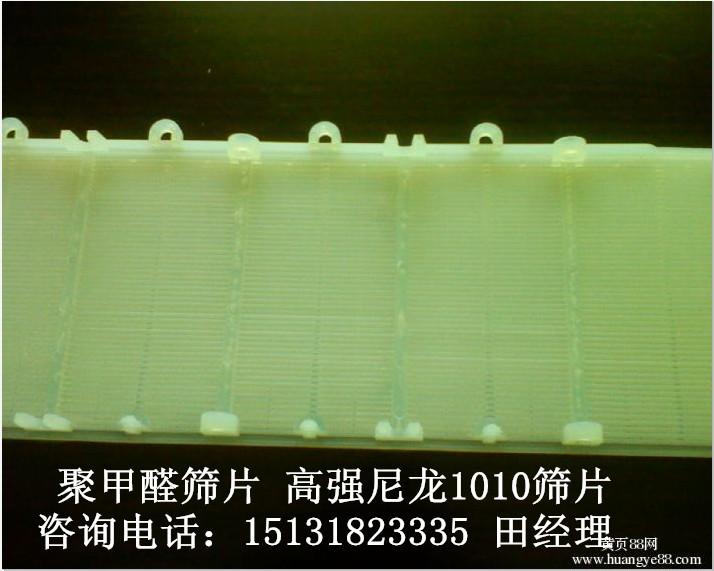 供应优质1010振动筛片 尼龙筛片 高频筛片