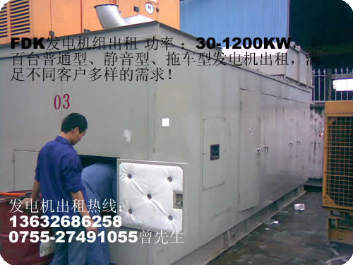 深圳发电机租赁服务---富东康来帮忙