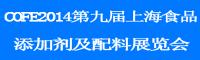2014上海食品添加剂展