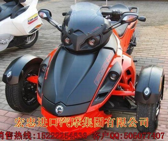 产品供应 三轮摩托车价格  天津市宏忠进口汽摩集团有限公司 |  产品