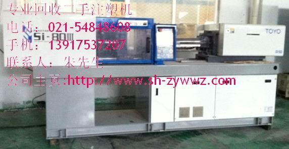 二手注塑机回收,上海专业注塑机回收公司