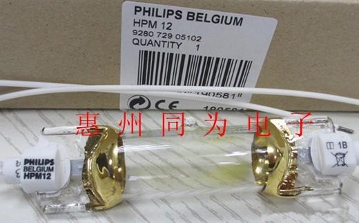飞利浦HPM12进口晒版灯|PHILIPS HPM12 50