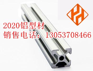 2020铝型材|2040铝型材|2080铝型材