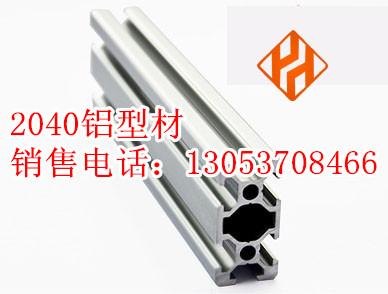 2040铝型材|2080铝型材|3030R铝型材