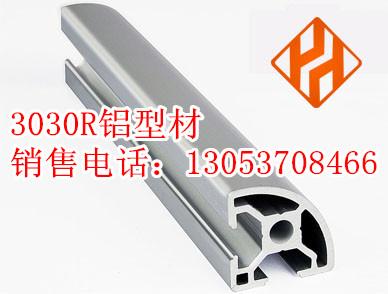3030R铝型材|3030铝型材|3060铝型材