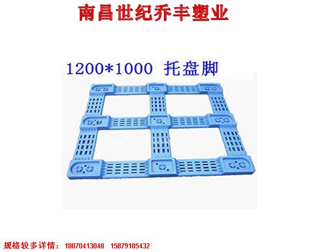 江西南昌塑料托盘、南昌塑料防潮板、塑料盖板、塑料托盘箱