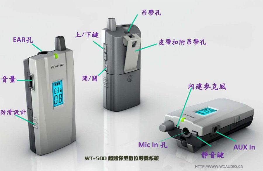 okayo wt-500r无线导览设备,无线讲解器