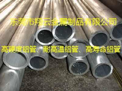 阳极氧化合金铝板,6063氧化铝管