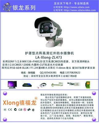 监控网络数字摄像机