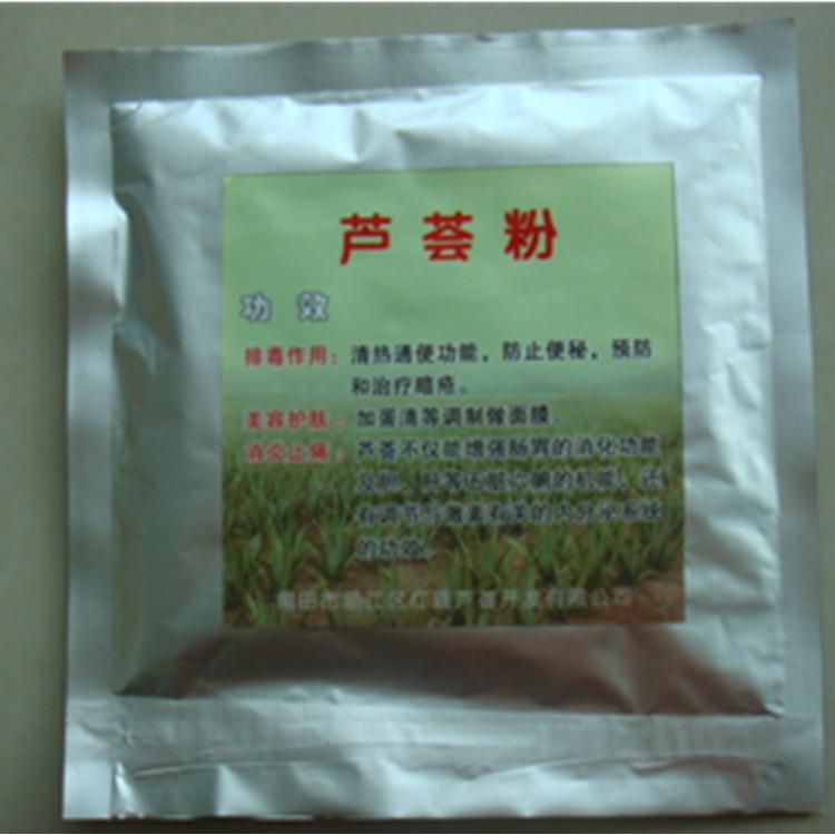 调理肠胃江夏芦荟粉 芦荟胶囊专用粉  芦荟全叶粉