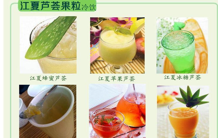 低热量甜点奶茶芦荟丁 植物提取物芦荟果丁 芦荟丁最新报价、行情