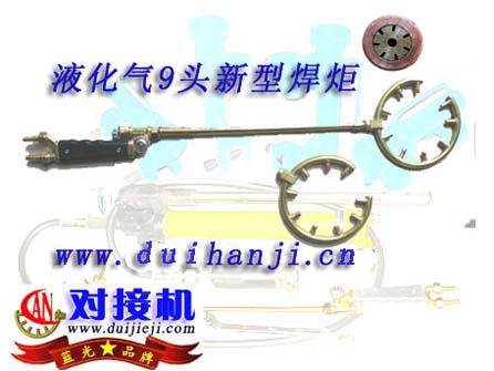 钢筋焊接机9头液化气焊炬