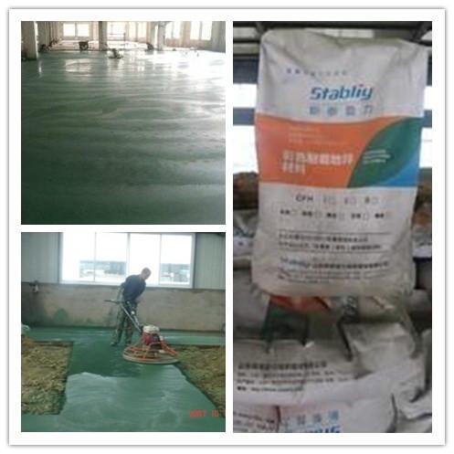 石家庄金刚砂硬化地面材料适用厂房的耐磨地面