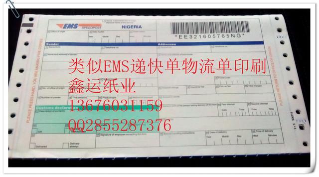 供应类似EMS普通配页四联快递单印刷