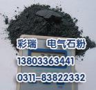 山西电气石粉,山西电气石,山西电气石产品批发