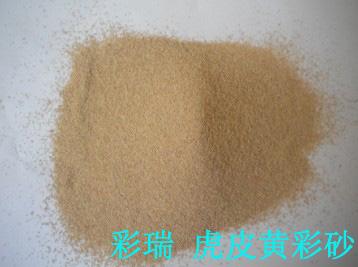 北京天然彩砂,北京雪花白彩砂,北京芙蓉红彩砂