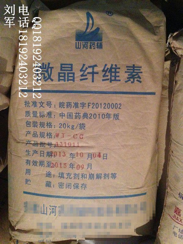 供应:药用级微晶纤维素(普通级)500g/25kg
