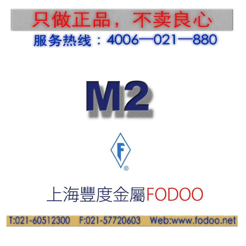 供应美国芬可乐M2价格高钒高速钢