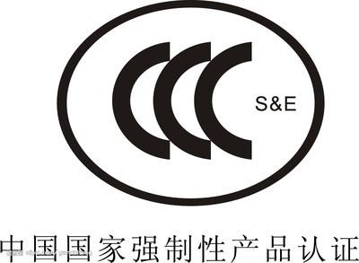 无源音箱CCC认证/汽车防盗器3C认证