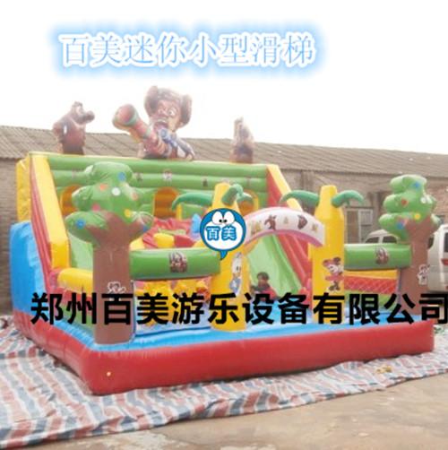 20-30平充气小滑梯厂家热卖熊出没最新款式/儿童游乐设备