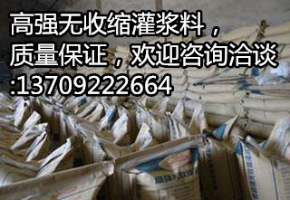 西安灌浆料-灌浆料厂家
