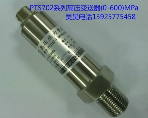 高压压力传感器变送器