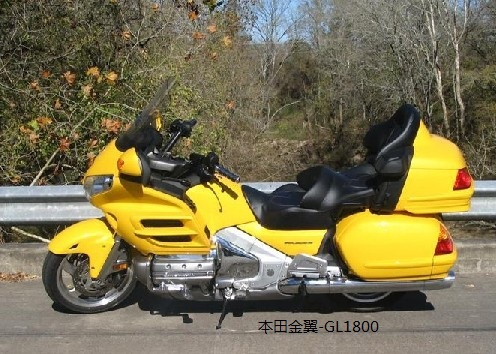 供应本田金翼GL1800摩托车批发