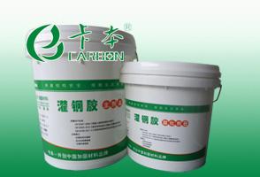 供应结构胶品牌/北京环氧树脂胶/卡本灌钢胶