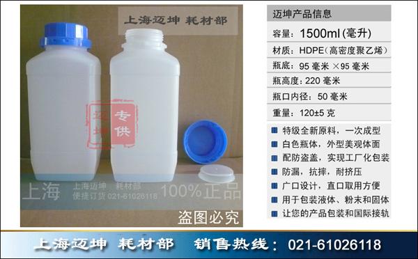 塑料瓶1.5L,1500ml大口自封口塑料瓶,试剂瓶,分装瓶