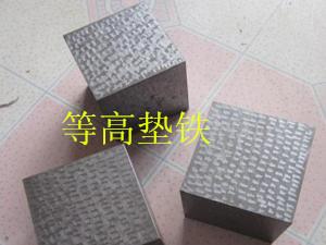 检测平板  异型铸件  机床垫铁