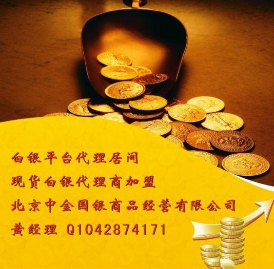 北京中金国银-北商银加盟招商,最低手续费白银平台招代理