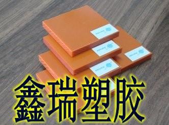 供应钜象电木板 欣岱电木板  钜象酚醛树脂板 欣岱纸浆板