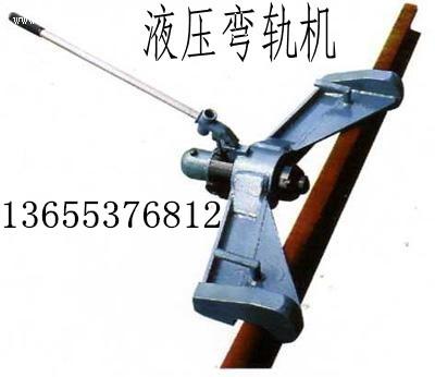 KWPY-300液压水平弯道器 低价格