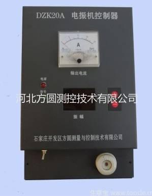 DZK20A电振机控制器