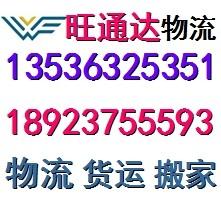 惠州到重庆物流专线