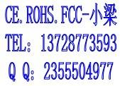 加湿器CE认证加湿器EN60335测试