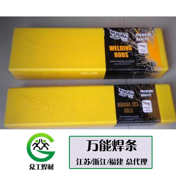 ENi4060镍铜合金焊条 ENi-0*镍基合金焊条 镍基焊丝牌