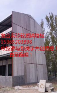 新型内外墙保温板引领21世纪建筑行业新潮流