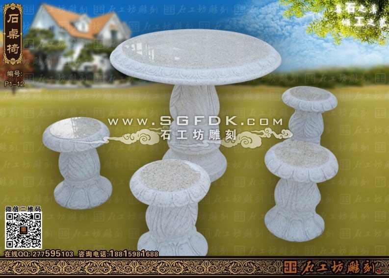 园林绿化创意石桌椅